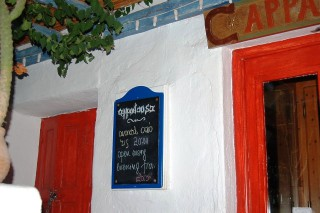Appaloosa Bar Restaurant  in Mykonos Town